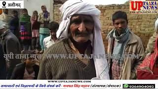 अलीगढ़ के बिजौली ब्लॉक में गांव बुलापुर में प्रधान की दबंगई