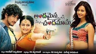 Andamaina Chandamama Full Movie | Latest Telugu Full Movies | Rakul Preet Singh | Gautham Karthik