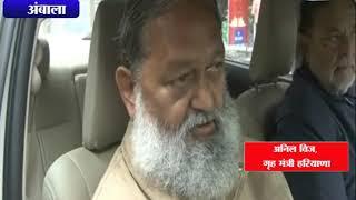 कांग्रेस के स्थापना दिवस पर अनिल विज ने ली चुटकी || ANV NEWS AMBALA - HARYANA