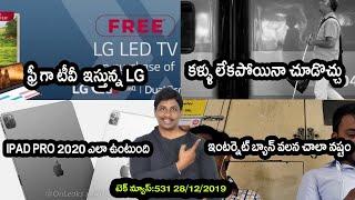TechNews in telugu 531 LG offering a free 24 inch LG LED TV,internet ban,Bionic eye,mi watch,youtube