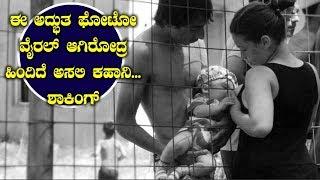 ಈ ಅದ್ಭುತ ಫೋಟೋ ವೈರಲ್ ಆಗಿರೋದ್ರ ಹಿಂದಿದೆ ಅಸಲಿ ಕಹಾನಿ...ಶಾಕಿಂಗ್    A Mother Feeds Her Baby