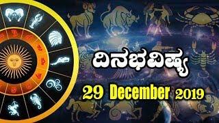 ದಿನ ಭವಿಷ್ಯ - 29 December 2019 | Today's Astrology in Kannada | Top Kannada Tv