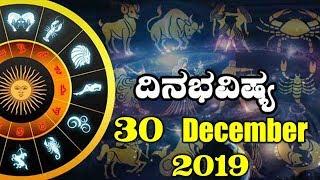 ದಿನ ಭವಿಷ್ಯ - 30 December 2019 | Today's Astrology in Kannada | Top Kannada Tv
