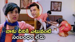 నాకు దీనికి ఎటువంటి సంబంధం లేదు | Latest Telugu Movie Scenes | Uthama Villain Telugu Movie