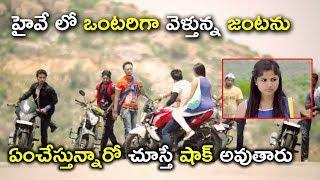 హైవే లో ఒంటరిగా వెళ్తున్న జంటను | Latest Telugu Movie Scenes | Chakkiligintha Movie