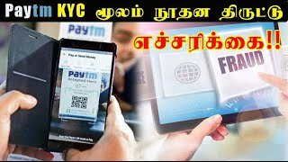 The Paytm KYC fraud - All you need to know