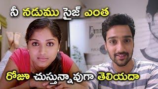 నీ నడుము సైజ్ ఎంత | Latest Telugu Movie Scenes | Chakkiligintha Movie