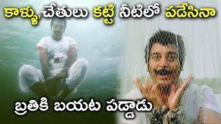 బ్రతికి బయట పడ్డాడు | Latest Telugu Movie Scenes | Uthama Villain Telugu Movie