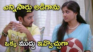ఒక్క ముద్దు ఇవ్వొచ్చుగా | Latest Telugu Movie Scenes | Chakkiligintha Movie