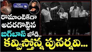 Singer Rahul Sipligunj Song With Punarnavi Bhupalam   Bigg Boss 3 Telugu   Bigg Boss 3 Title Winner