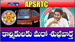 Good News For APSRTC Employees By CM Jagan | AP News | Telugu Political News | APSRTC News | YSRCP