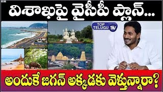 Secrete Behind CM Jagan Going To Visakapatnam | YSRCP | Borra Caves | AP News | Top Telugu TV