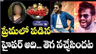 Jabardasth Hyper Aadi Fallen In Love | Jabardasth Comedy Show | Tollywood Films | Top Telugu TV