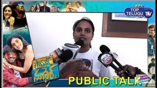 Software Sudheer Movie Public Talk | Public Review On Software Sudheer Movie | Dhanya Balakrishna