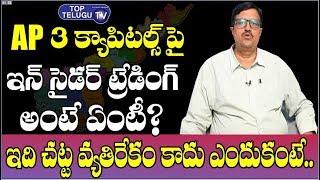 Senior Journalist Analysis On AP 3 Capitals Insider Trading | Telugu Political News | Top Telugu TV