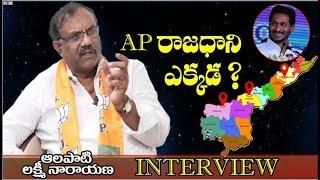 Alapati Laxmi Narayana Interview About AP 3 Capitals | AP CM Jagan | Telugu Political News | AP News