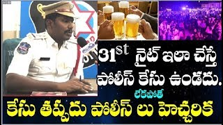 Traffic Police SI Clearance About Rules On 31st Night Celebrations | New Year Celebrations 2020