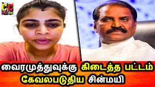 மீண்டும் வைரமுத்துவை கேவலபடுதிய சின்மயி  |Chinmayi Insulting Vairamuthu Again|Chinmai Latest