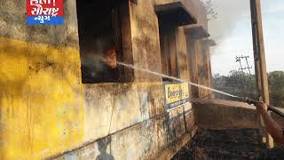 ગોમટા ગામની બાજુમાં ખાણના ગોડાઉનમાં ભીંસણ આગ