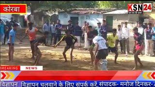 कोरबा/रजगामार/ओमपुर सम्राट मैदान में दो दिवसीय कबड्ड़ी प्रतियोगिता का हुआ आयोजन...