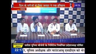 Heart Surgery | जयपुर ने रचा इतिहास, पेसमेकर की तार से जोड़ा दिल का तार, बिना सर्जरी बदले दो वॉल्व