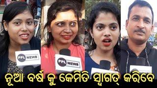 ନୂଆବର୍ଷ ପୂର୍ବରୁ କେତେ ଉତ୍ସାହିତ ସାଧାରଣ ଲୋକେ - Public Reactions in Bhubaneswar on New Year
