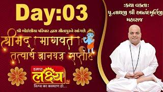 Shrimad Bhagvat Katha || Pu. Anandmurtiji Maharaj || Sitapur, Ahmedabad || Day 03