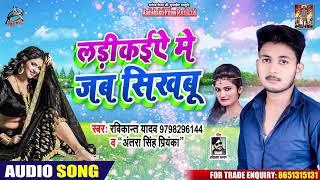 लड़कईऐ में जब सिखबू - Ravikant Yadav , Antra Singh Priyanka - Bhojpuri Hit Song 2020