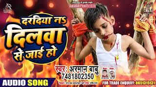 8 साल के बच्चे का दर्द भरा गाना - इसे सुन कर आपके आँखो में आंसू आ जायेंगे - Arman Babu