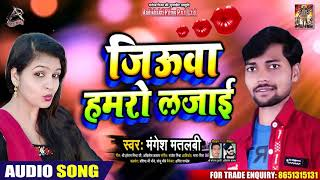 Superhit Song 2020 - जिऊवा हमरो लजाई - Mangesh Matlabi - Bhojpuri New Song