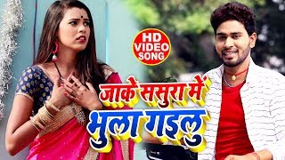 #Video - Antra Singh Priyanka - ससुरा में जाके भुला गईलू - Kamlesh Bedardi - Bhojpuri Hit Song New