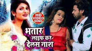 Antra Singh Priyanka & Bipul Singh Bhojpuri #Video #Song - भतार लाइफ कर देलस नाश - New Song 2020