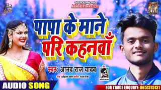 पापा के माने परि कहनवाँ - Anand Raj Yadav - Full Audio - New Bhojpuri Hit Song 2020