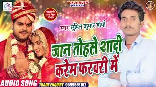2020 सुमित कुमार शर्मा || Jaan Tohase Shadi Karem February Me || जान तोहसे शादी करेम फरवरी में
