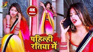2020 नया साल का सबसे जोरदार #VIDEO_SONG - पहली के रातिये में - Rama Bhardwaj - Dhasu Bhojpuri Songs