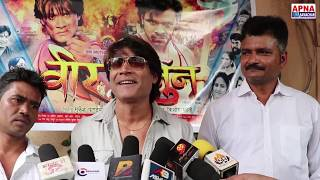 Film | Veer Arjun | Special Screening Rakesh Pandey - Apna Samachar