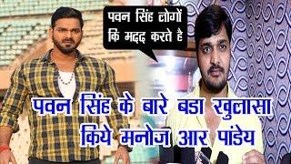 Pawan Singh  के बारे में बड़ा खुलासा  किस तरह के इंसान है पवन सिंह  Manoj R Panadey