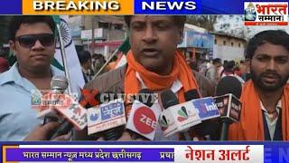 Bharat राष्ट्र जागरण मंच के बैनर तले निकाली रैली !!!!!