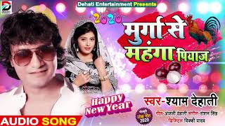 New Year Song - मुर्गा से महंगा पियाज - Shyam Dehati - Murga Se Mahnga Piyaaj - New Year Songs