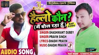 Hello Koun - हैलो कौन - Rap Song - मैं बोल रहा हूँ - Shashikant Dubey - Bhojpuri Rap Songs