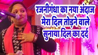 HD VIDEO - रजनी जी ने दिल का हाल बताया विजय जी से - वीडियो एक बार जरूर देखें - Bhojpuri Birha 2019