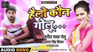 #धोबी गीत - Hello Kaun Golu - हैलो कौन गोलू - Sunil Yadav Golu , Antra Singh Priyannka - Dhobi Geet