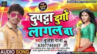 दुपट्टा दुगो लागल बा - Brijesh Rana - Dupatta Dugo Lagal Ba - Bhojpuri Songs 2020 New