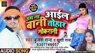 हम ना आईल बानी तोहार नौकरानी - #Brijesh Rana , Khushi Raja - Bhojpuri Dhobi Geet New