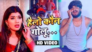 #Video - #धोबी गीत - Hello Kaun Golu - हैलो कौन गोलू - Sunil Yadav Golu , Antra Singh Priyannka