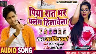 #Arvind Verma - का धमाकेदार लोकगीत - पिया रात भर पलंग हिलावेला - Superhit Bhojpuri Song 2020