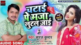 चटाई पे मजा लुटल जाई - Suraj Kumar का New Bhojpuri Song - Chatayi Pe maja Lutal jayi