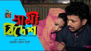 স্বামী বিদেশ    Shami Bidesh    Bangla Short Film 2019    Shamrat, Odhora    bd films world   