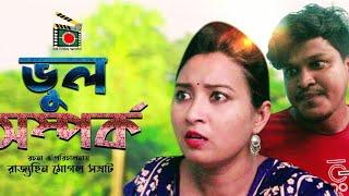 ভুল সম্পর্ক || Vul Somporko ||  Bengali Short Film 2020 || BD FILMS WORLD ||