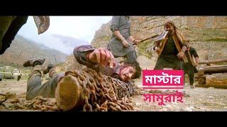 মাস্টার সামুরাই - A Superhit Bangla Action Movie Full - MK MOVIES